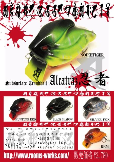 忍者DM用02フルサイズ.jpg